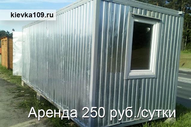 бытовки Обнинск