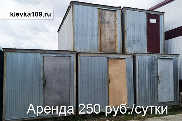 бытовки строительные Обнинск